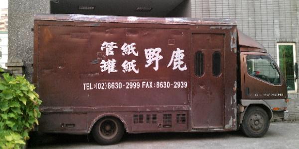 大台北地區專車送貨